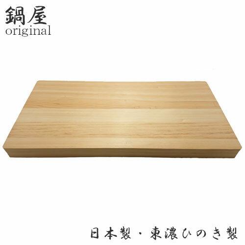 【日本製】 鍋屋オリジナル 東濃ひのき製 まな板 24cm (張り合わせ)