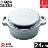 【日本製】 KING無水鍋 24cm (最大炊飯量:お米6.5合まで) HALムスイ 【送料無料】