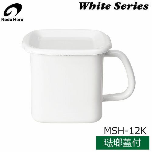 野田琺瑯 White Series 持ち手付ストッカー角型L琺瑯蓋付