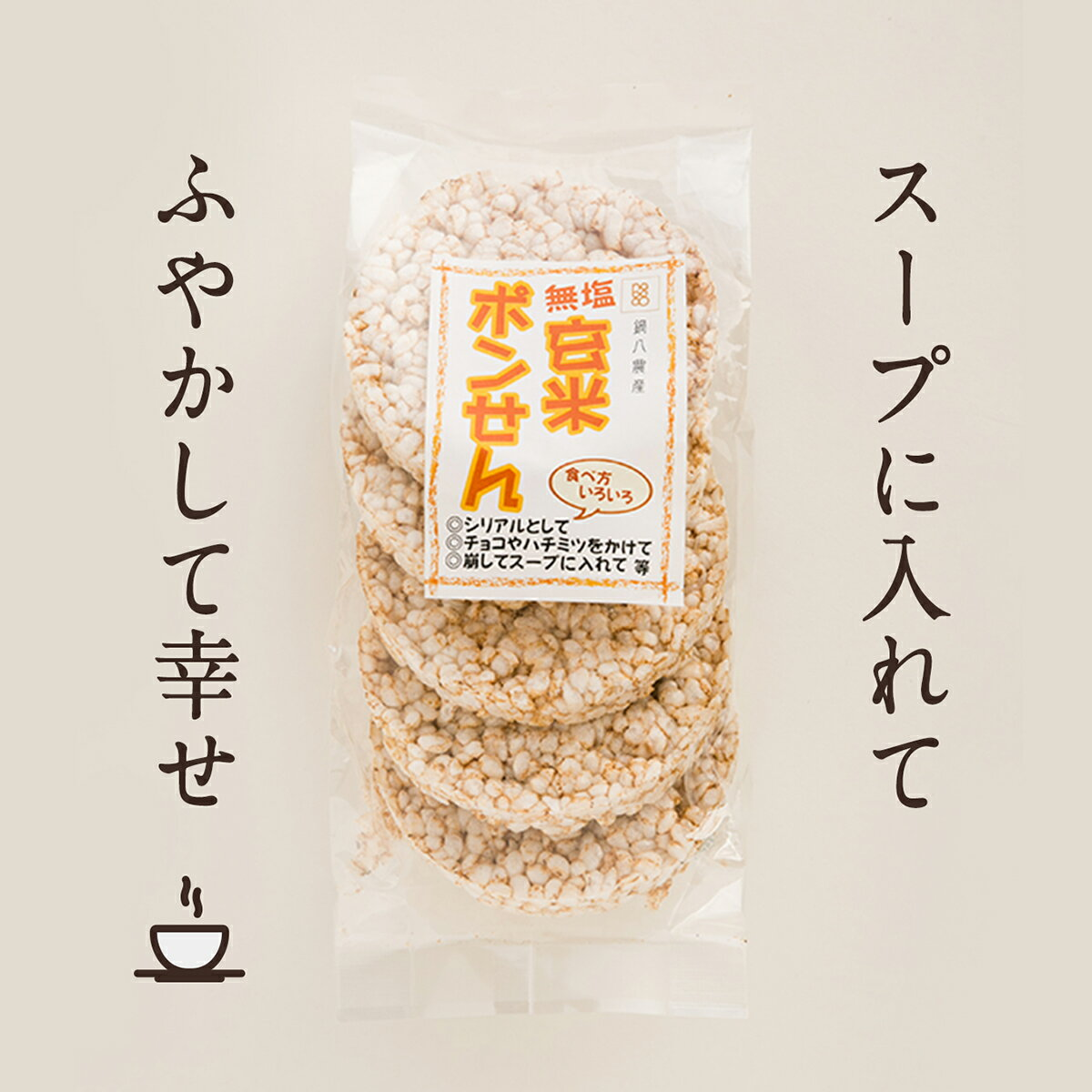玄米 ポンせん