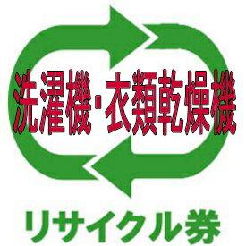 洗濯機・衣類乾燥機リサイクル費【リサイクル費用:2484円 + 収集運搬費用8640円】 リサイクル券