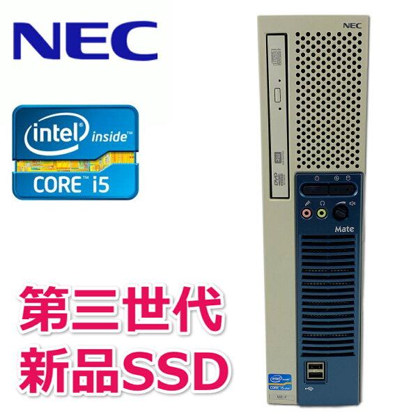 新品SSD搭載 第三世代Corei5メモリ4GB/8GB/16GBデスクトップパソコン中古NECMK32ME-FME-FCor