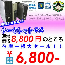 ��ťѥ�����ǥ����ȥå�Windows7Core2Duo2.66GHz�ʾ�/����2GB��4GB/HDD160GB��2TB/Windows7orWindows10(32bitor64bit)/���浪�ޤ����ǥ����ȥå�/Office2013���ץ����ͭ�����šۡ�����̵����