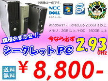 ��ťѥ�����ǥ����ȥå�Windows7Core2Duo2.66GHz�ʾ�(���ʤ�ɬ��2.93GHz)/����2GB��4GB/HDD160GB��2TB/Windows7orWindows10(32bitor64bit)/���浪�ޤ���Office2013���ץ����ͭ����šۡ�����̵����