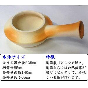 【送料無料】【ほうじ茶の素プレゼント】ほうじ器オリジナルほうじ茶が簡単に作れる、今話題の『ほうじ器』です。