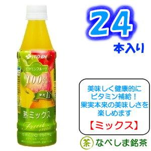 ビタミンフルーツ熟ミックス350gPET