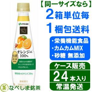 ◆伊藤園ビタミンフルーツぎゅっとオレンジまるごと搾りPET340g×24本◆【送料別途】【ケース販売】