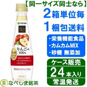 ◆伊藤園ビタミンフルーツシャリっとりんごMixなめらか搾りPET340g×24本◆【送料別途】【ケース販売】