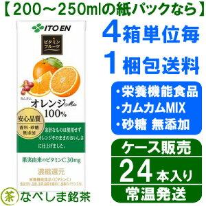 ◆伊藤園ビタミンフルーツぎゅっとオレンジまるごと搾り200ml×24本◆【紙パックなら4ケースでも1梱包】