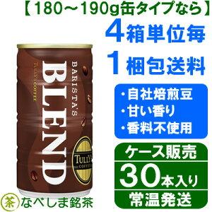 ◆伊藤園タリーズコーヒー(TULLY'SCOFFEE)バリスタズブレンド180g缶×30本◆【送料別途】【ケース販売】