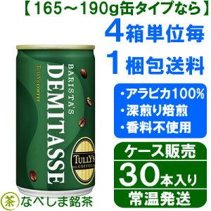 ◆伊藤園タリーズコーヒー(TULLY'SCOFFEE)バリスタズデミタス165g缶×30本◆【送料別途】【ケース販売】