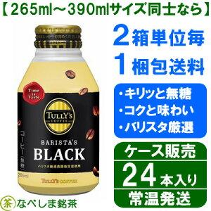 ◆伊藤園タリーズコーヒー(TULLY'SCOFFEE)バリスタズブラックケース販売285ml缶×24本◆【送料別途】【ケース販売】