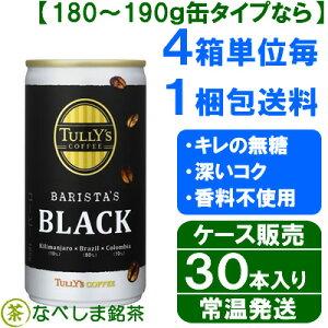◆伊藤園タリーズコーヒー(TULLY'SCOFFEE)バリスタズブラック185g缶×30本◆【送料別途】【ケース販売】