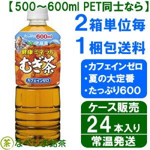 ◆伊藤園健康ミネラル麦茶600mlPET×24本◆【送料別途】【ケース販売】