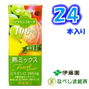 伊藤園ビタミンフルーツ熟ミックス200ml紙パック×24本
