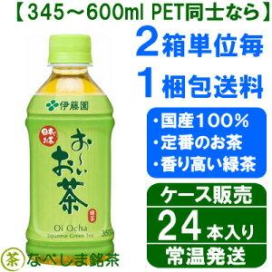 ◆伊藤園おーいお茶緑茶ケース販売350mlPET×24本◆【ケース販売】【送料別途】