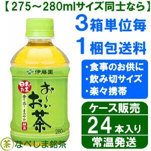 ◆伊藤園おーいお茶緑茶ケース販売280mlPET×24本◆
