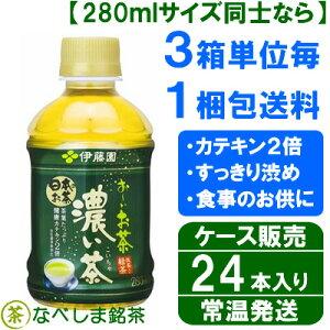 ◆伊藤園おーいお茶濃い茶280mlPET24本◆【送料別途】【ケース販売】