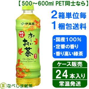 ◆伊藤園おーいお茶緑茶ケース販売525mlPET×24本◆【送料別途】【ケース販売】