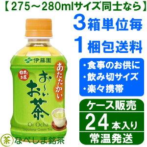 ◆伊藤園おーいお茶緑茶275mlPET×24本◆【ケース販売】【送料別途】【ホット対応PET】