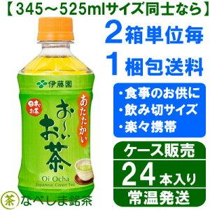 ◆伊藤園おーいお茶緑茶345mlPET×24本◆【ケース販売】【送料別途】【ホット対応PET】