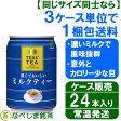 ◆伊藤園 TEAS'TEA 濃くておいしいミルクティー 缶 280g×24本◆(ティーズティー)(ケース販売 紅茶 ミルク 牛乳 ティータイム スイーツ モーニングティー まとめ買い)