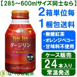 ◆伊藤園TEAS'TEAダージリンストレート285ml缶×24本入り◆【ケース販売】【送料別途】