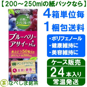 ◆伊藤園太陽のスーパーフルーツブルーベリー&アサイーMix200ml紙パック×24本◆【送料別途】【ケース販売】