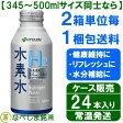 ◆伊藤園 水素水 410ml アルミ缶×24本◆【2ケースでも1梱包扱い】