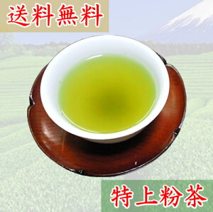 オリジナル粉茶100g