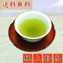 玉露 粉茶