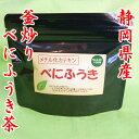 紅富貴 緑茶