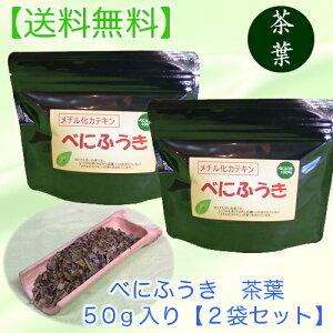 【送料無料】◆なべしま銘茶べにふうき茶葉タイプ100g【2袋セット】◆花粉の時期はやっぱりこれ♪
