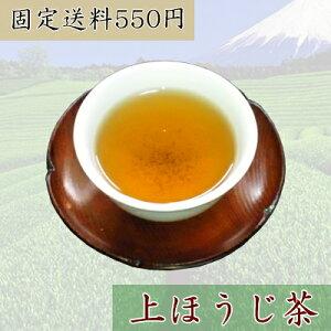 【送料無料】◆なべしま銘茶【上】ほうじ茶100g◆【メール便対応】