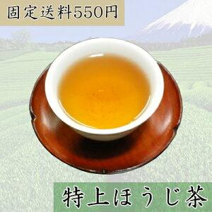 【送料無料】◆なべしま銘茶【特上】ほうじ茶100g◆【メール便対応】