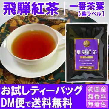 ◆飛騨紅茶 【紫ラベル】ファーストフラッシュ ティーバッグタイプ お試し1パック(1P)◆【送料無料】【純正和紅茶】【クロネコDM便発送(代引・日時指定不可)】