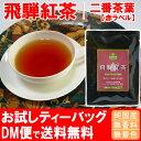 ◆飛騨紅茶 【赤ラベル】セカンド...
