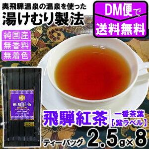 【送料無料】【飛騨限定】飛騨紅茶8P×3gティーバッグタイプ◆なべしま銘茶
