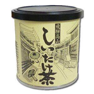 【特別送料】【健康茶】◆なべしま銘茶しいたけ茶30g缶入り(30g袋×1)昆布ブレンド◆【料理にも】【椎茸茶】