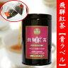 ◆飛騨紅茶 【赤ラベル】セカンドフラッシュ ティーバッグ 黒缶入り 2.5g×10P◆【送料別途】【純正和紅茶】