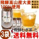 【送料無料!】飛騨むぎ茶1kg×3袋セット【2012生産品】【限定セール品】◆なべしま銘茶