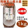 ◆なべしま銘茶 煮出し用飛騨むぎ茶 1kg袋◆【固定送料550円】