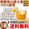 ◆なべしま銘茶 【水出し推奨】飛騨むぎ茶 10g×20バッグ×5袋◆【送料無料】