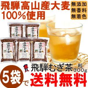 【送料無料!】飛騨むぎ茶300g×5袋セットなべしま銘茶