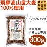 ◆なべしま銘茶 煮出し用飛騨むぎ茶 300g袋◆【固定送料550円】