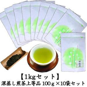 掛川産深蒸し煎茶(新芽)【上等茶】玉セット100g×10袋(1kgセット)