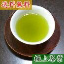 【送料無料】煎茶極上茶100g