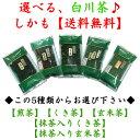 【送料無料】【メール便対応】◆なべしま銘茶 選べる白川茶セット◆【どれを選んでも3個1200円!(税別)】(5種からお好きな物を3個お選びください。下部のタグから選択できます。) - なべしま銘茶