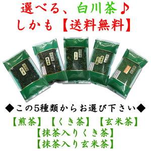 【送料無料】【選べる白川茶】◆なべしま銘茶選べる白川茶セット◆(5種からお好きな物を3個お選びください。同じものでも可)