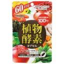 オリヒロ 植物酵素 カプセル 60粒 1